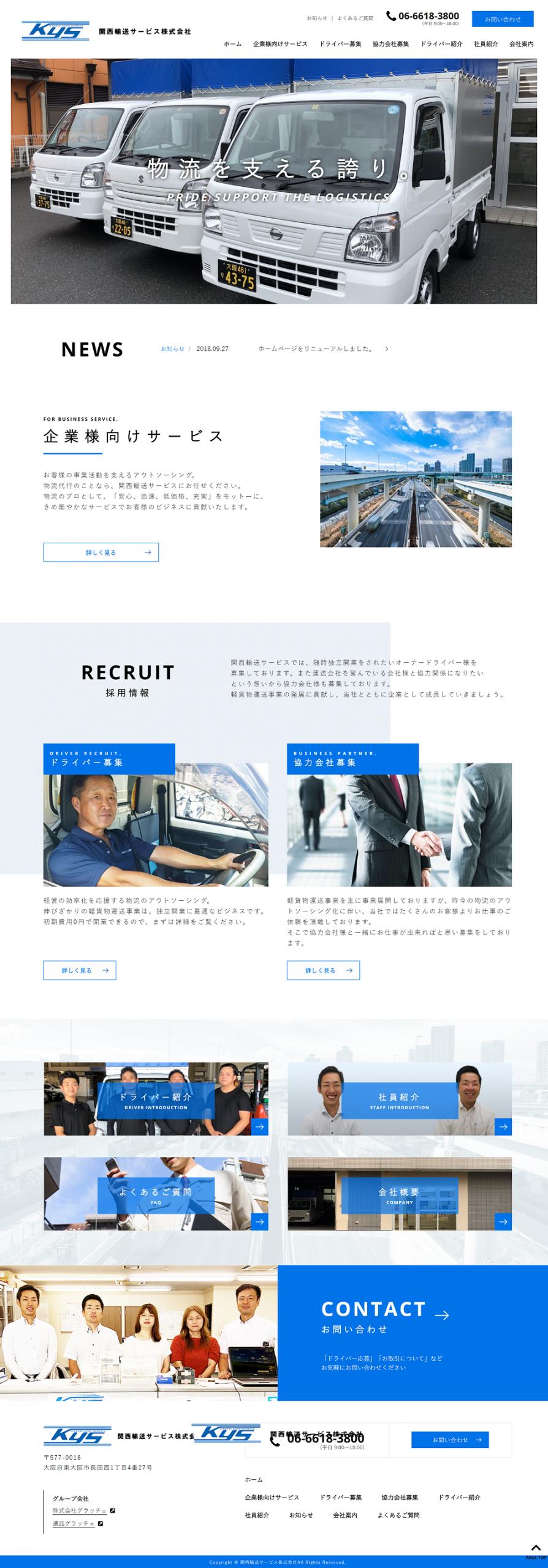 関西輸送サービス株式会社