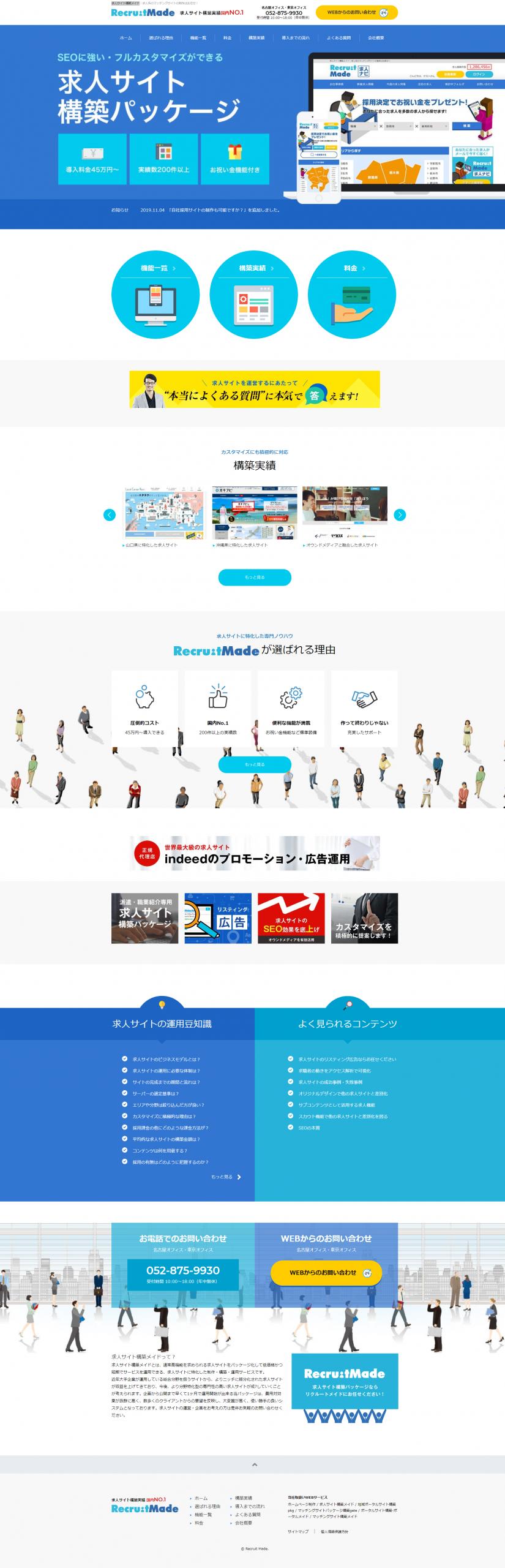 求人サイト構築メイド