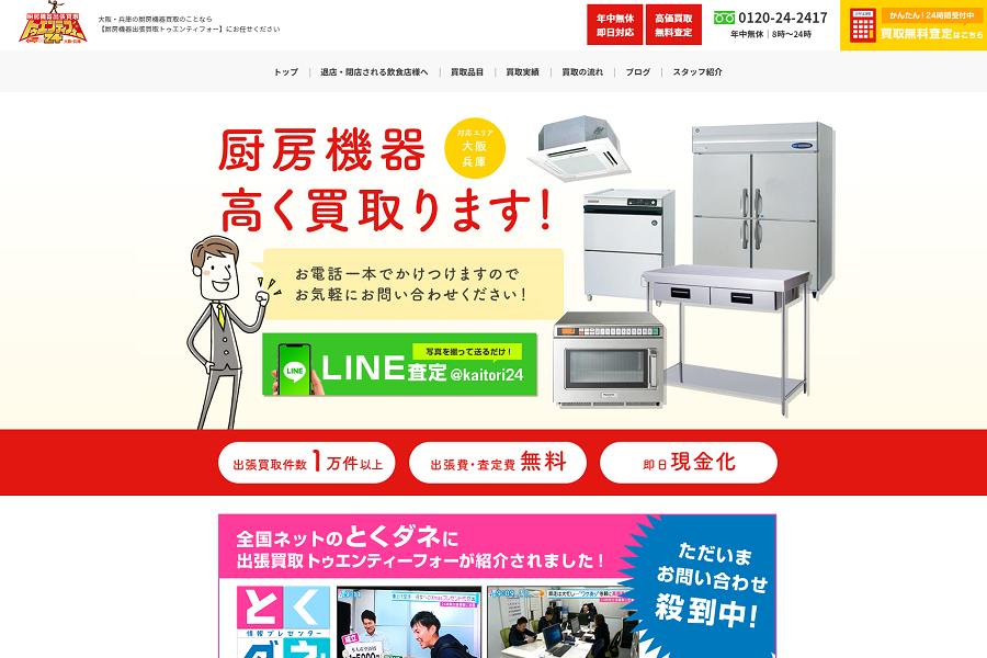 厨房機器出張買取24