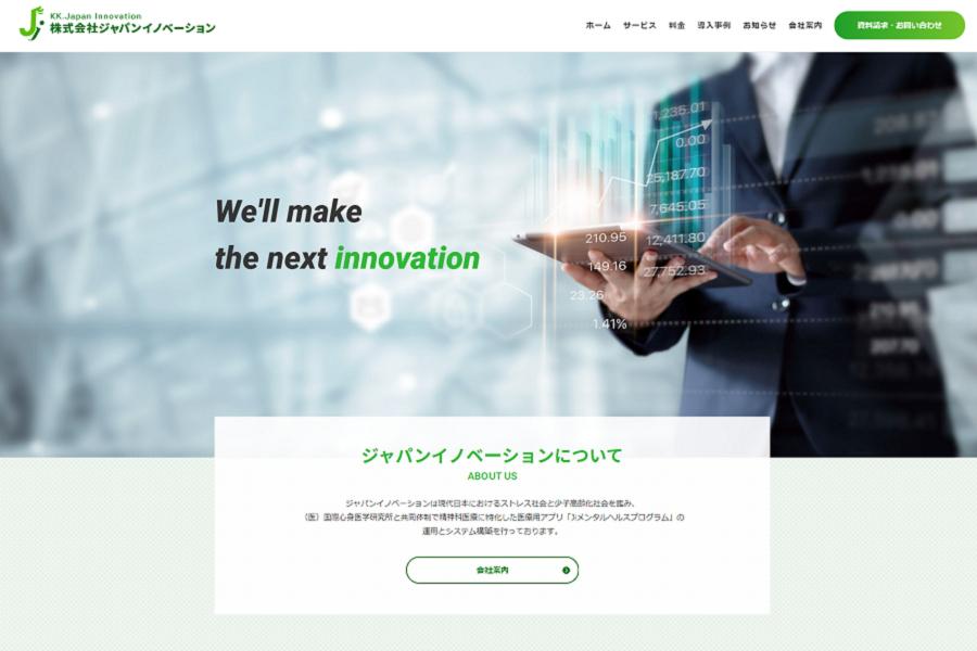 株式会社ジャパンイノベーション