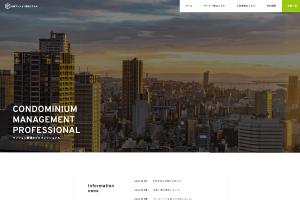 株式会社大阪マンション管理システム