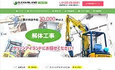 ホームページ開設後1年で累計受注⾦額1億円を突破
