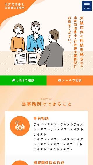 木戸司法書士・行政書士事務所