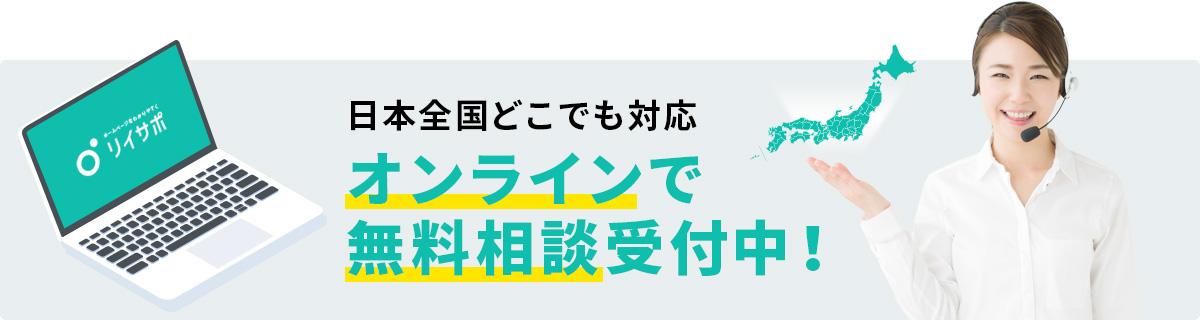 日本全国どこでも対応 オンラインで無料相談受付中!